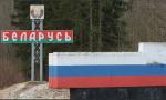 В МИД РФ ответили, когда откроют границу между Беларусь и Россией
