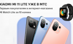 В Беларуси при покупке Xiaomi Mi 11 Lite предлагают смарт-часы за 10 копеек