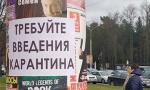 Беларусь, коронавирус, коронавирус в Беларуси, карантин, ВОЗ, Вясна, петиции
