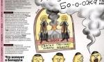 Беларусь, «Минска правда», Селезнева, главред, главный, редактор, должность, уволена, обложка, карикатура, католическая, церковь, священники, ксендзы, журналист