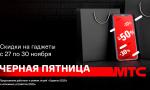 «Черная пятница» в МТС: модели известных брендов со скидкой до 50%