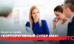 Белорусам предлагают безлимитный интернет за 10 копеек