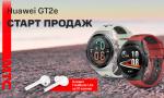 В Беларуси стали продавать смарт-часы HUAWEI Watch GT2e плюс наушники за 10 копеек