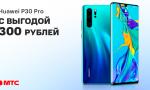 Акция в МТС: специальная цена на Huawei P30 Pro по 8 ноября