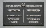 МАРТ, мораторий на повышение цен, транспорт, связть, образование, Владимир Колтович, Александр Лукашенко
