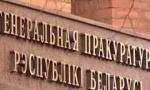 Генпрокуратура Беларуси