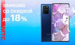 Белорусам предлагают скидку до 18% на устройства и гаджеты Samsung