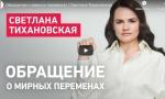 Тихановская записала видеообращение к власти