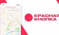 Красная кнопка, приложение, задержание, акции протеста, связь с адвокатом, протесты, Беларусь, «Красная книпка»