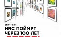 Из Минска на весь мир: на VOKA пройдет онлайн-экскурсия по выставке Лазаря Хидекеля