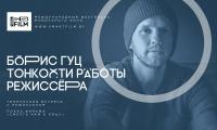 Комедию «Смерть нам к лицу» в Минске представит российский режиссер Борис Гуц