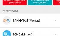 Платежи онлайн МТС
