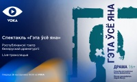 Спектакль «Гэта ўсё яна» пройдет в онлайн-трансляции на voka.tv