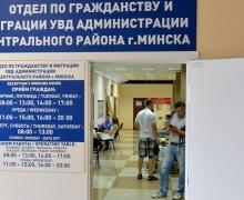 Срок нахождения в Беларуси без регистрации, МВД, отдела департамент погражданству имиграции МВД, Вадим Заборонок