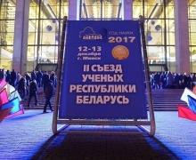 съезд ученых Беларуси