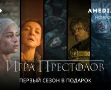 """афиша """"Игра престолов"""""""