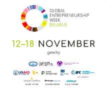 в Минске стартует Всемирная Неделя Предпринимательства, GEW Belarus