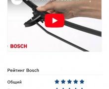 Bosch обновил приложение для подбора щеток стеклоочистителей