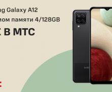 Samsung Galaxy A12 с объемом памяти 4/128 GB уже в продаже в МТС