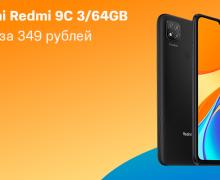 Снизилась цена на смартфон Xiaomi Redmi 9C 3/64 ГБ