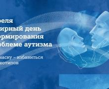 Белорусы впервые присоединятся к мировой акции «Зажги синим» в онлайн-формате
