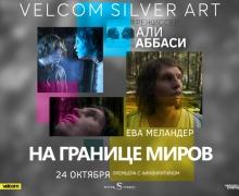 В Минске покажут фильм-победитель конкурса «Особый взгляд» Каннского кинофестиваля