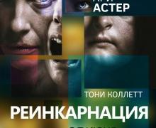 """афиша фильма """"Реинкарнация"""""""