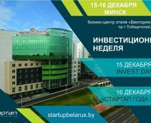 Инвестиционная неделя впервые пройдет в Беларуси
