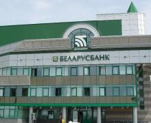 """""""Беларусбанк"""""""