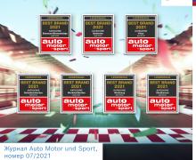 Bosch стал лучшим брендом в сразу в семи номинациях