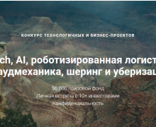 День Инвестора, USAID, Алексей Федоринчик