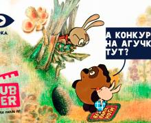 VOKA запускает конкурс на белорусскую озвучку любимых мультфильмов детства