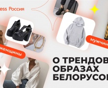 Какие трендовые вещи заказывают жители Беларуси на AliExpress