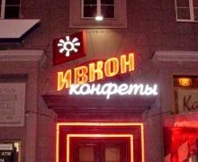 Ивкон, банкрот, банкротство, экономический суд, Беларусь, Белгосп