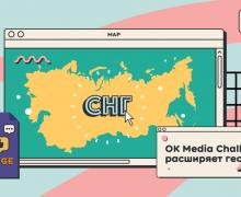 Страны СНГ тоже участвуют: OK Media Challenge 2020 расширил географию