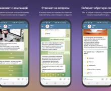 В Беларуси сотрудников на новом месте работы будет адаптировать чат-бот