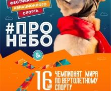 пронебо, фестиваль в Минске, авиагонки, чемпионат по вертолетному спорту
