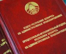 Олег Слижевский, КоАП, Александр Лукашенко, административные нарушения