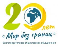 Общественное объединение «Мир без границ» отмечает 20-летие