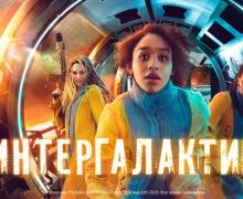 На выходных улетаем в космос. Что посмотреть про злобных пришельцев и межпланетных авантюристов?