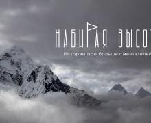 VOKA выпустил фильм о первой белоруске на вершине Эвереста