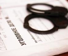 уголовное дело и наручники