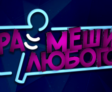 VOKA,  кастинг, шоу комиков «Рассмеши любого»