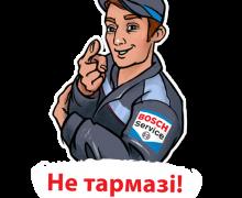 «Бош Авто Сервис» запустила собственный стикерпак для Telegram