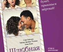 Сем вяселляў за адзін год: «Тутэйшын Студыя» агучыла на беларускую мову рамантычную камедыю