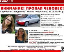 Татьяна Курсевич, поиски, убийство, Ангел, Евгений Архиреев, Владимир Шишко, Следственный комитет