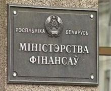 Минфин, размещение облигаций, валютные облигации, Белорусская валютно-фондовая биржа