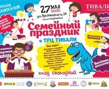 бесплатный фестиваль KidFest, Минск, афиша Минска, куда пойти с ребенком, май