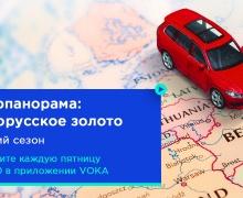 VOKA выпускает продолжение шоу «Автопанорама» с тест-драйвами для путешественников