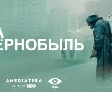 Сериал «Чернобыль» станет доступен на видеосервисе VOKA в белорусской озвучке